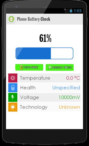 手机电池检查