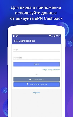 Download ePN Cashback beta APK latest version app by ePN for