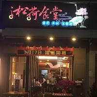淞荷食堂日式平價餐廳