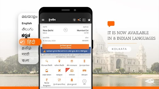 PNR Status, Train Running Status & Ticket Booking App Download For Android 7