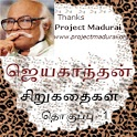 Tamil Stories 1-Jayakanthan icon