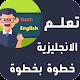 تعلم الانجليزية للمبتدئين خطوة بخطوة قواعد محادثة apk