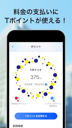 My SoftBankのおすすめ画像5