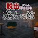 脱出ゲーム 魔女の館 - Androidアプリ