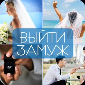 знакомства выйти замуж action