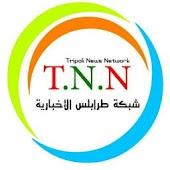 TNN شبكة طرابلس الاخبارية
