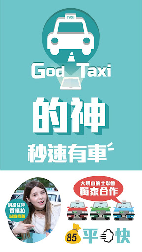 GodTaxi的神-Call的士app 要快的士 隨傳隨到