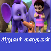 Tamil Kids Stories Video
