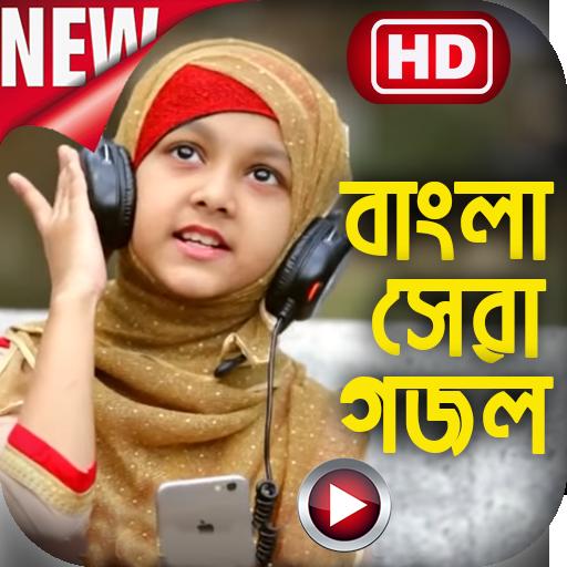 ডাউনলোড গজল 2019 (Latest 20+)