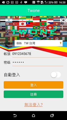 TWONE通訊軟體