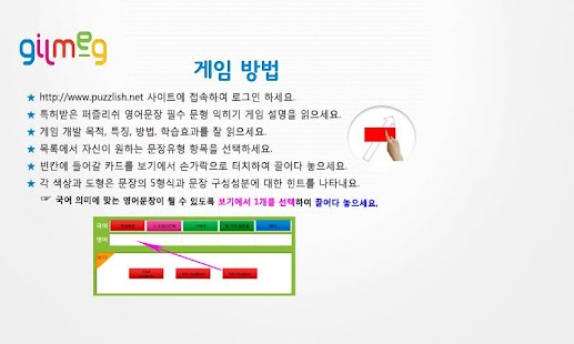 특허받은 영작문과 영어독해 게임으로 영어를 쉽게 정복 - náhled