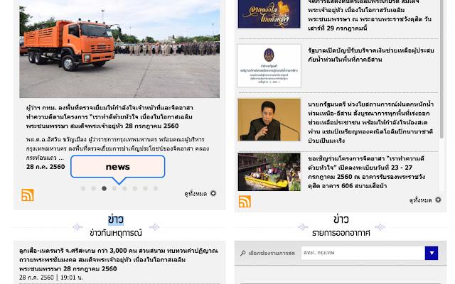Thai Translate