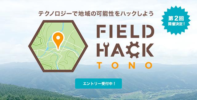 Field Hack ONAGAWA TONO