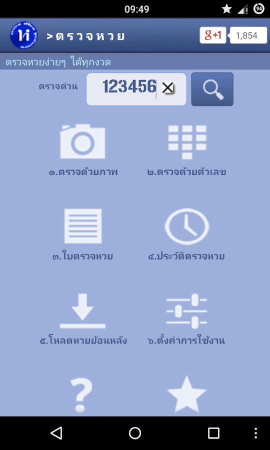 หวย- screenshot
