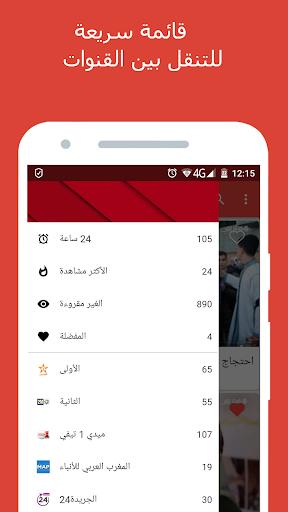 Morocco Tube: The Best videos screenshot 1