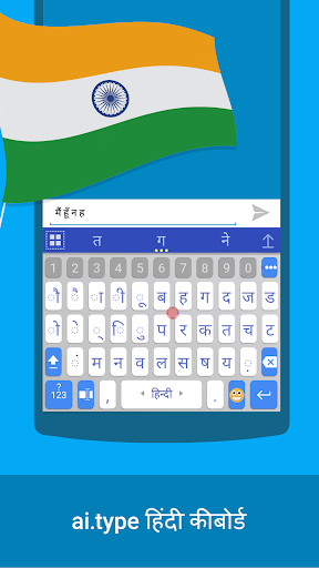 ai.type Hindi Dictionary for PC