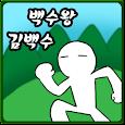 백수왕 김백수[쯔꾸르,노가다] icon