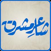 Shaaer-e-Mashriq(Allama Iqbal)