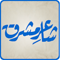 Shaaer-e-Mashriq(Allama Iqbal) icon