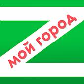 Мобильный справочник г.Заинска