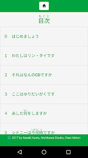 Japanese Grammar Listening 1 1 Windows u7528 2