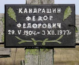Photo: Кандрашин Федор Федорович (1904-1977)