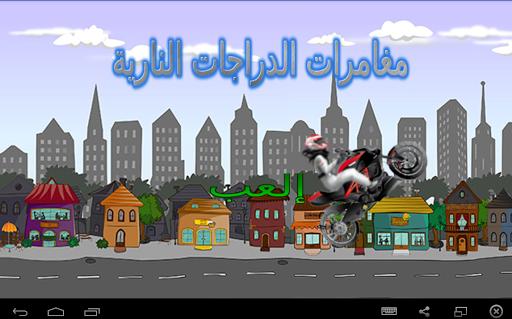 مغامرات الدراجات النارية