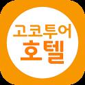 호텔고코투어-호텔예약,리조트,콘도초특가할인/당일바로예약 icon