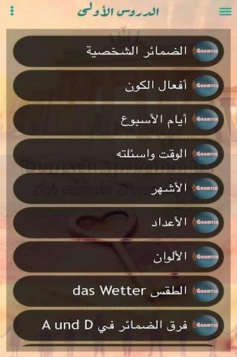 Deutsch Sprechen DS  screenshots 7