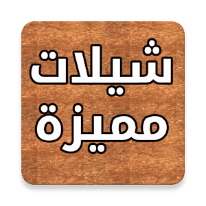 شيلات مميزة download