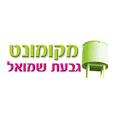מקומונט גבעת שמואל