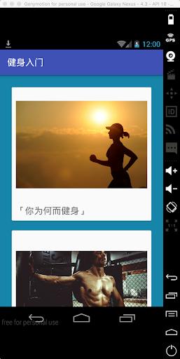 玩程式庫與試用程式App|健身入门免費|APP試玩
