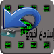 Download إسترجاع الفيديو For PC Windows and Mac