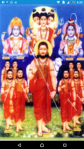 Navnath Mantra