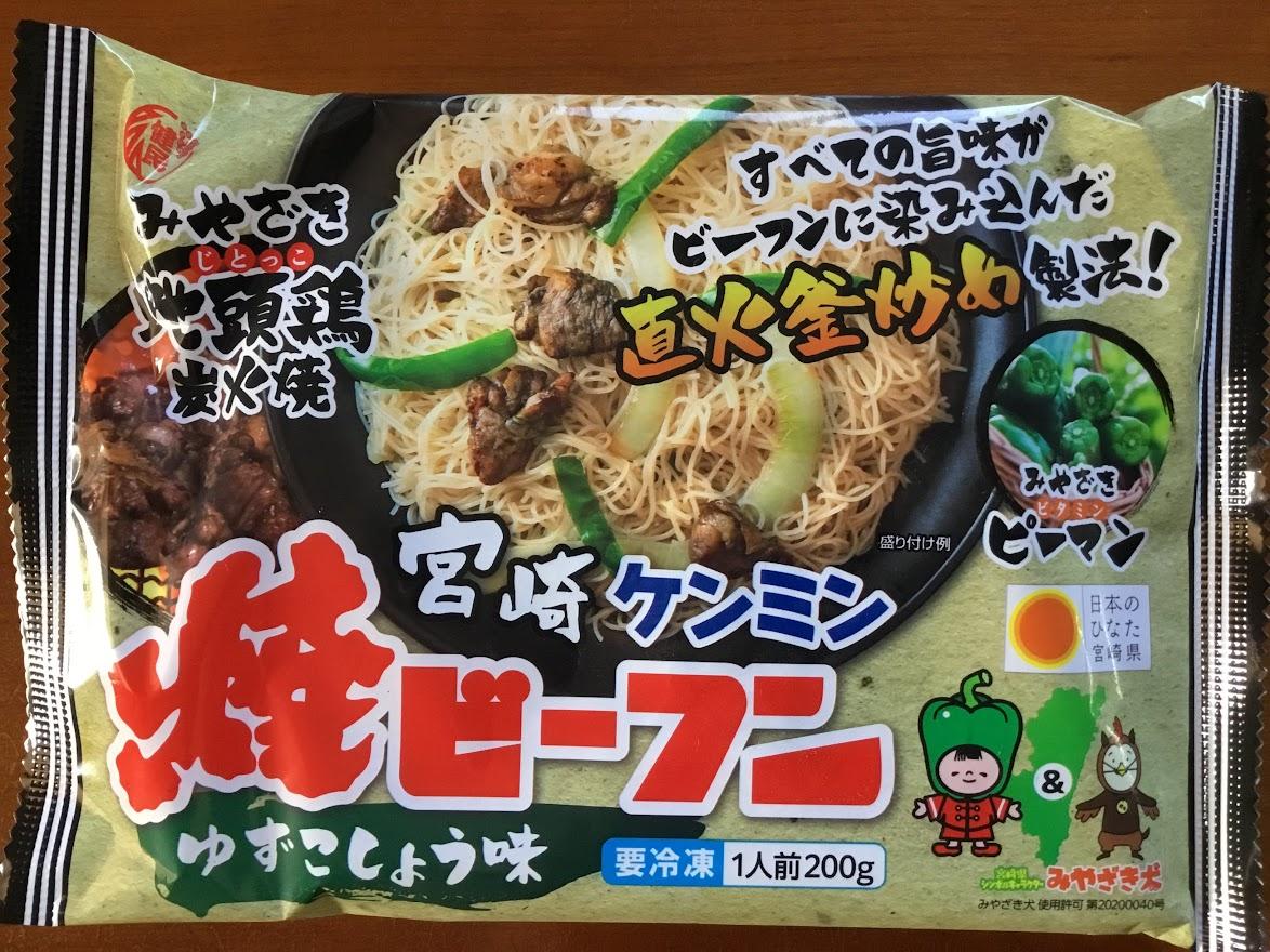 宮崎ケンミン焼ビーフン新発売。みやざき地頭鶏の香ばしい肉と香り+柚子胡椒はめちゃくちゃ旨い!一度食べてみて♪