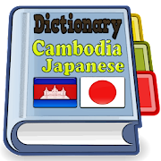 Cambodia Japanese Dictionary
