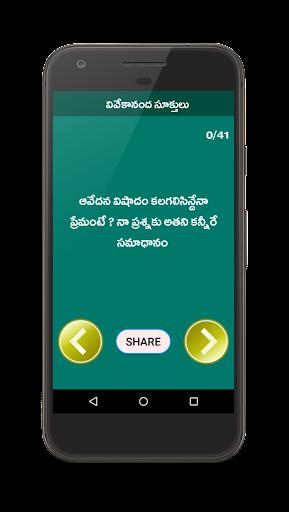 Telugu Kavithalu Telugu Poetry 1.8 screenshots 1