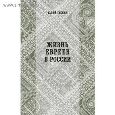 Жизнь евреев в России. Гессен Ю.