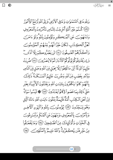 Quran - القران screenshot 16