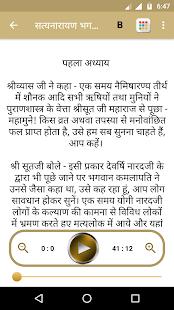 Satyanarayan Katha Hindi Audio - náhled