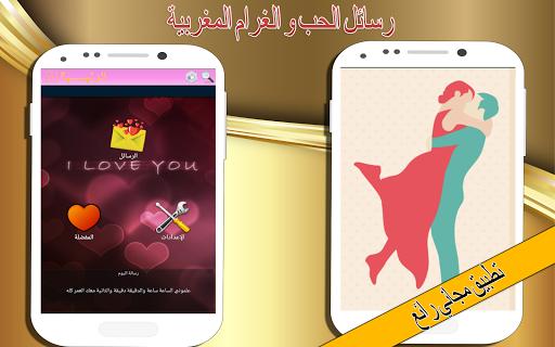 رسائل حب مغربية الدارجة 2016