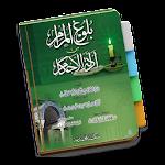 Hadits Bulughul Maram Ibnu Hajar 1.0