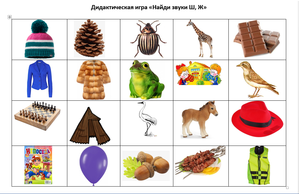 """Дидактическая игра """"Найди звуки Ш, Ж"""""""