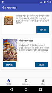 Geet Mahabharat गीत महाभारत - náhled