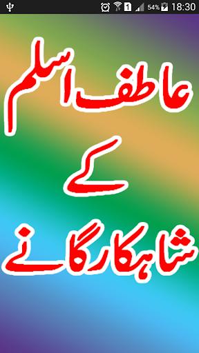 Atif Aslam Mp3 Song Lyrics