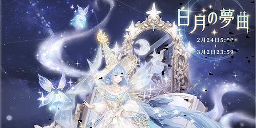 白月の夢曲