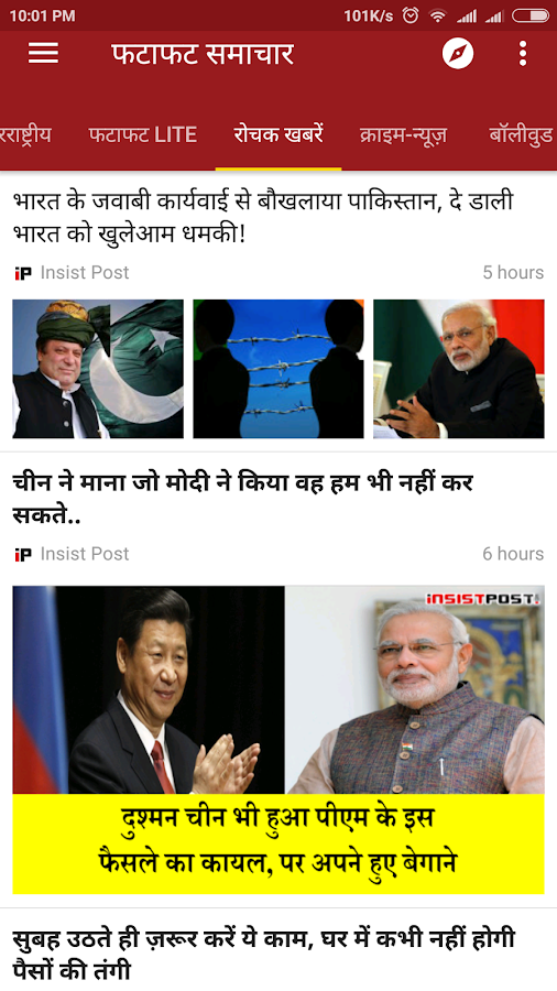 Hindi News- screenshot