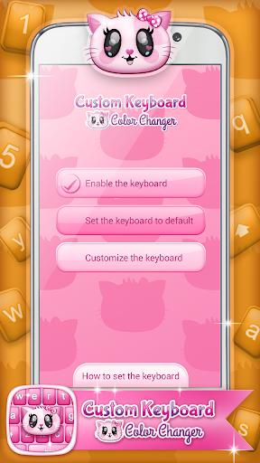 キーボード着せ替えアプリ