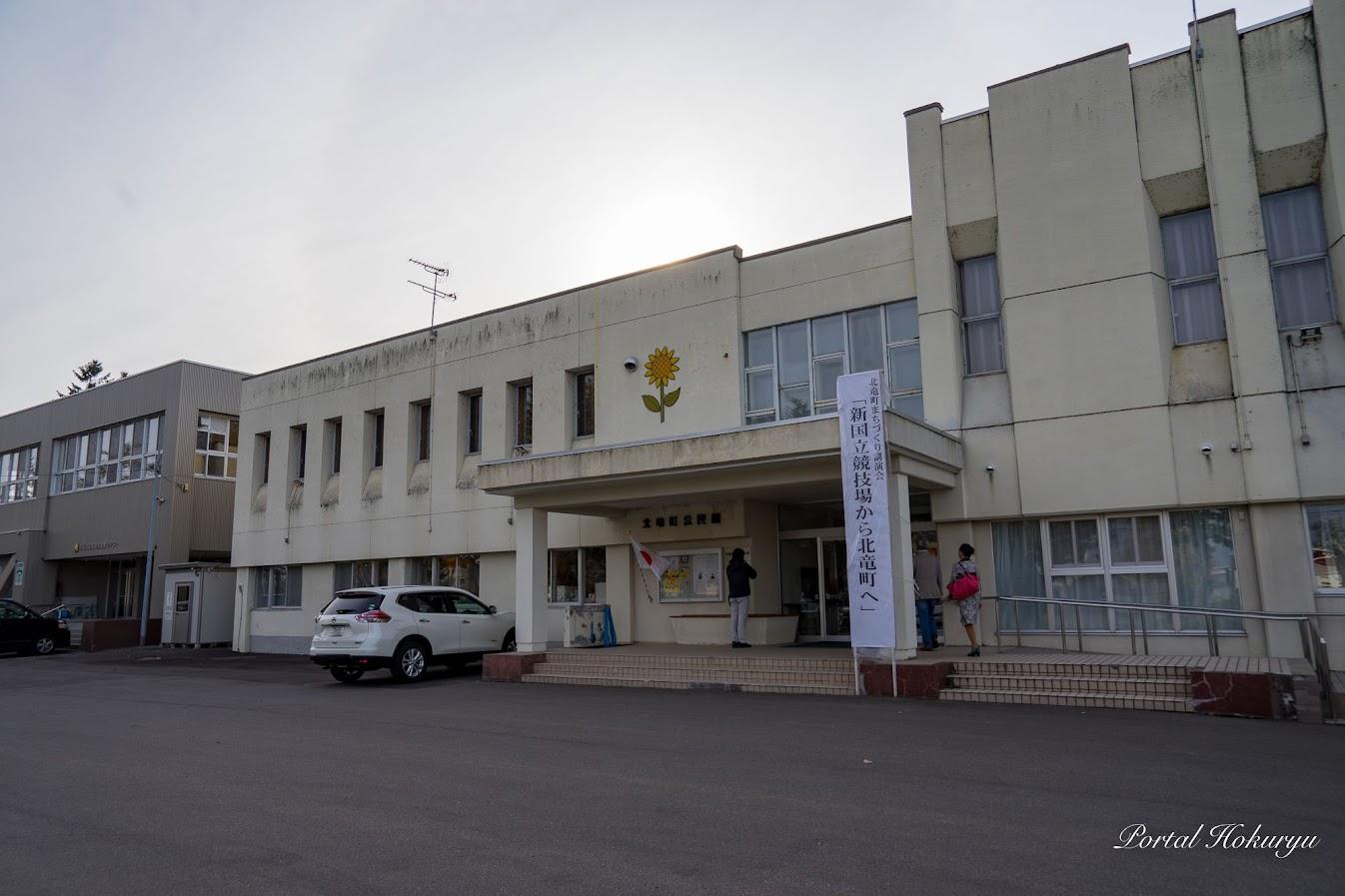 北竜町公民館