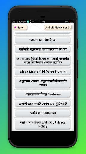 Mobile tips bangla এন্ড্রয়েড মোবাইল টিপস screenshot 2